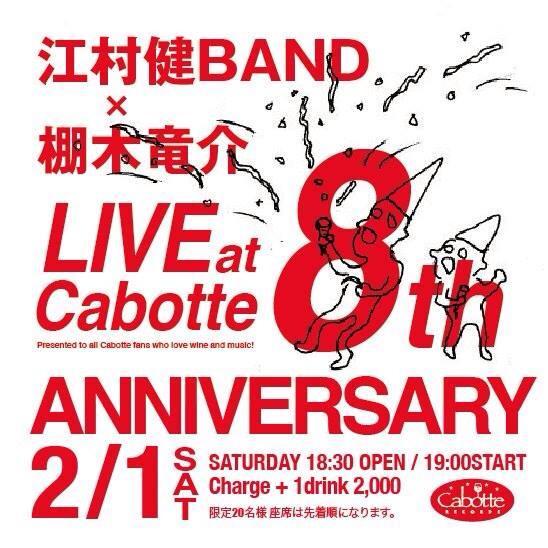 Cabotte 8th anniversary