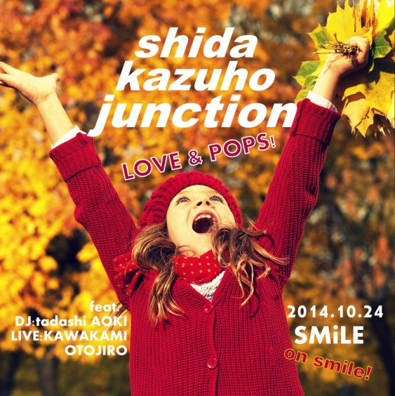 sida junction vol.2